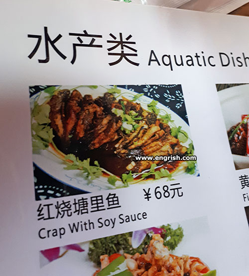 crap with soy sauce