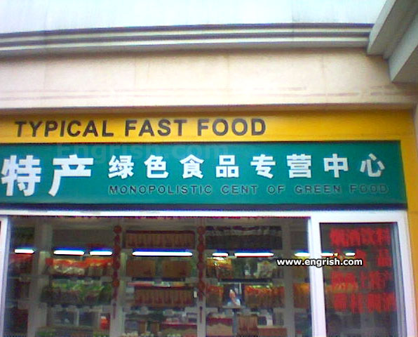typical fast food